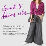 Swich to Autamn color…
